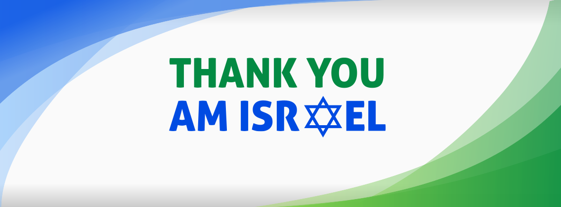 Thank You Am Israel Logo