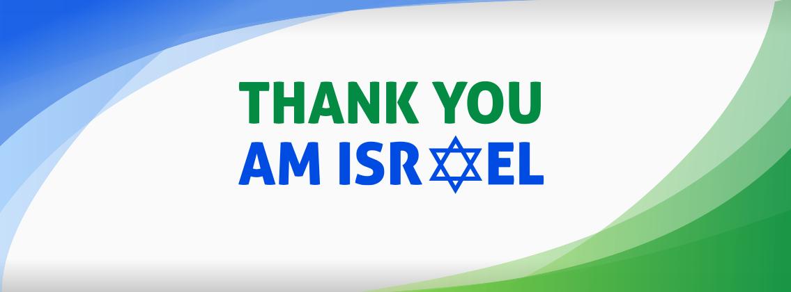 Thank You Am Israel Logo